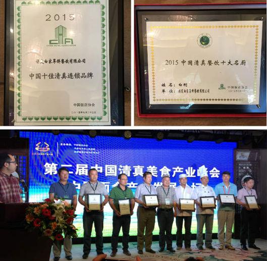 """其总经理白刚""""荣获2015中国清真餐饮十大名厨"""""""